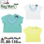 RAGMART ラグマート 半袖 Tシャツ 子供服 ブランド 女 1172022 80 90 95
