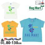 RAGMART ラグマート 半袖 Tシャツ 子供服 ブランド 男 1175801 80 90 95