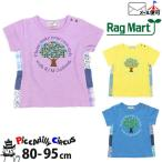 RAGMART ラグマート 半袖 Tシャツ 子供服 ブランド 男 1182601 80 90 95