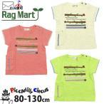 RAGMART ラグマート 半袖 Tシャツ 子供服 ブランド 男 1182602 80 90 95