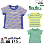 RAGMART ラグマート 半袖 Tシャツ 子供服 ブランド 男 1182805 80 90 95