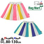 RAGMART ラグマート スカート 子供服 ブランド 女 1272033 80 90 95