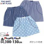 RAGMART in MY PLACE ラグマート インマイプレイス スカート 子供服 ブランド 女 2282915 100 110 120 130