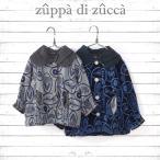 【セール/SALE】【50%OFF】zuppa di zucca(ズッパ ディ ズッカ) ジャケット(レトロフラワー)【28363087-JKk】【100cm/110cm/120cm/130cm】