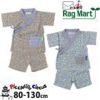 RAG MART ラグマート 甚平 ベジタブル 2885814 100cm 110cm 120cm 130cm 子供 男の子