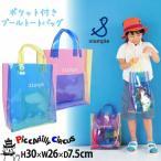 Stample スタンプル ビーチバッグ プールバッグ ピンク ブルー ポケット付 ロゴ 61955 子供 男の子 女の子