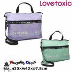 Lovetoxic ラブトキシック スクールバック ミント メッシュポケット 8311424 子供 キッズ ジュニア 女の子 2021年新作