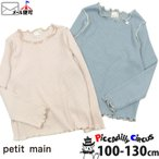 petit main プティマイン 長袖Tシャツ ライトピンク ライトブルー テレコメロー プチマイン 9613201  100cm 110cm 120cm 130cm