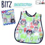 Bit'z ビッツ お食事エプロン B143027
