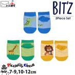 Bit'z ビッツ ベビーソックス 靴下 3P セット ベビー B154019 7-9 10-12