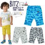 子供服 男の子 保育園 ハーフパンツ パンツ 2柄 ビッツ Bit'z セール SALE