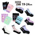 SISTER JENNI シスタージェニィ 靴下 カップケーキ くま パフェ ベアー ハートピコシャギー メロー ロゴ チェリー jen-1200  19-21cm 子供 女の子