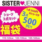 【セール/SALE】【50%OFF】JENNI(ジェニィ) ショーツ・ボクサーパンツ3Pセット【jen-1611-001】【110cm/120cm/130cm/140cm】