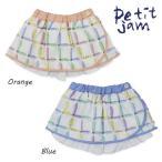 Petit jam プチジャム ぺチパン付 スカート ベビー 子供服 ブランド 女