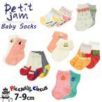 Petit jam プチジャム ベビーソックス 靴下 7柄 pjm-500 7cm 9cm プレゼント ギフト ラッピング 出産祝い 子供