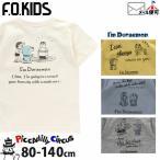 F.O.KIDS エフオーキッズ 半袖Tシャツ I'm Doraemon ドラえもん R307901 90cm 95cm 100cm 110cm 120cm 130cm 140cm 子供 男の子