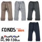 F.O.KIDS エフオーキッズ パンツ 10分丈 裏起毛 リブ切替 R420129 90cm 95cm 100cm 110cm 120cm 130cm