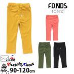 F.O.KIDS エフオーキッズ 長ズボン 10分丈 カラー マスタード ブラック R420908 100cm ロングパンツ 長パンツ 長ズボン ズボン パンツ