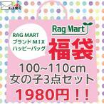 RAG MART ラグマート ブランドMIXハッピーバッグ 福袋 女の子 3点セット rag-600 100cm 110cm 子供 女の子