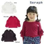 seraph セラフ 長袖 Tシャツ 2段フリル 子供服 ブランド 女