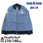子供服 デニムブルゾン ワンポイントロゴ刺繍 V10161 110 120 130 140 Daddy Oh Daddy ダディオダディ