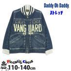 子供服 デニムブルゾン VANGUARD V12100 110 120 130 140 Daddy Oh Daddy ダディオダディ