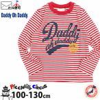Daddy Oh Daddy ダディオダディ 長袖Tシャツ レッド ロゴ ボーダー V12843 100cm 110cm 120cm 130cm