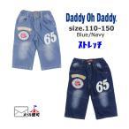 Daddy Oh Daddy ダディオダディ 6分丈 パンツ ワッペン 子供 ブランド 男 V31120 110 120 130 140 150