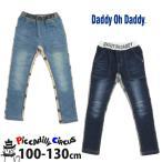 子供服 9分丈 パンツ 前後切替 V51022 100 110 120 130 Daddy Oh Daddy ダディオダディ