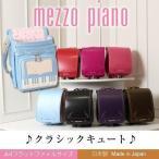 ショッピングメゾピアノ ランドセル 女の子 mezzo piano/メゾピアノ ランドセル クラシックキュート 送料無料