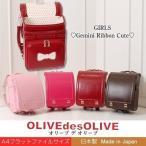 《 2色限定 半額最終処分 》OLIVE des OLIVE/オリーブデオリーブ ランドセル 女の子...
