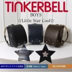 【45% off】ティンカーベル ランドセル 男の子 型落ち 在庫処分 日本製 アウトレット リトル...