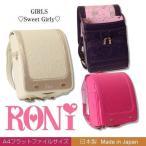 PINK限定 7/19〜¥44000 型落ち アウトレット 在庫処分  RONi/ロニィ/ロニー ランドセル 女の子 日本製《スウィートガーリー》ピンク ホワイト 白 シロ ネイビー