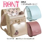 【SOLD OUT】 RONi/ロニィ/ロニー ランドセル 女の子 日本製《プリズムガーリー》パールと色が魅力 ベージュ ピンク ブルー 水色