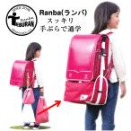【入荷しました!】ランドセル専用 アンダーバッグ New Ranba(ニューランバ) 大容量収縮可能バッグで安全な手ぶら通学♪メール便送料無料(代引き不可)