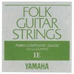 YAMAHA フォークギター弦 バラ弦 FS-511 1E .011インチ