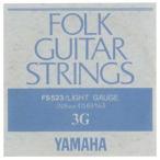 YAMAHA フォークギター弦 バラ弦 FS523 3G .025インチ
