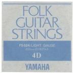 YAMAHA フォークギター弦 バラ弦 FS524 4D .033インチ