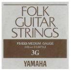 YAMAHA フォークギター弦 バラ弦 FS533 3G .026インチ