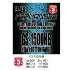 FERNANDES エレキギター弦 ヘヴィ・ボトム 3セットパック GS-1500HB