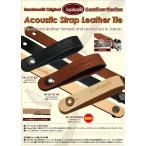 ショッピングストラップ KusaKusa88 KK-SLT-01 ギターストラップ用ネックタイホルダー