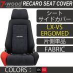 【特典付き】レカロシートカバー シートサイドカバー LX-VS/ERGOMED FKファブリック 2colors 片側単品 7-wood