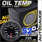 オートゲージ 油温計 52Φ スモークレンズ ホワイトLED (クーポン配布中)