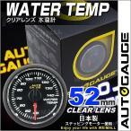 オートゲージ 水温計 52Φ クリアレンズ ホワイトLED (クーポン配布中)
