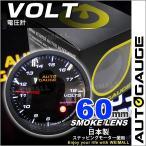 オートゲージ 電圧計 60mm 60Φ 追加メーター 日本製ステッピングモーター スモークレンズ ワーニング機能 360シリーズ