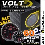 オートゲージ 電圧計 60Φ スモークレンズ ホワイト/アンバーLED ワーニング機能付 (クーポン配布中)