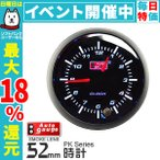 オートゲージ 時計 PK 52Φ アンバーレッドLED切替機能付  (最大2000円クーポン配布中)