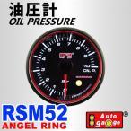 オートゲージ 油圧計 RSM 52Φ エンジェルリング ホワイトLED ワーニング機能付 (クーポン配布中)