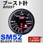 オートゲージ ブースト計 SM 52Φ ホワイトLED ワーニング機能付 (最大2000円クーポン配布中)