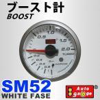 オートゲージ ブースト計 SM 52Φ ホワイトフェイス ブルーLED ワーニング機能付 (最大2000円クーポン配布中)